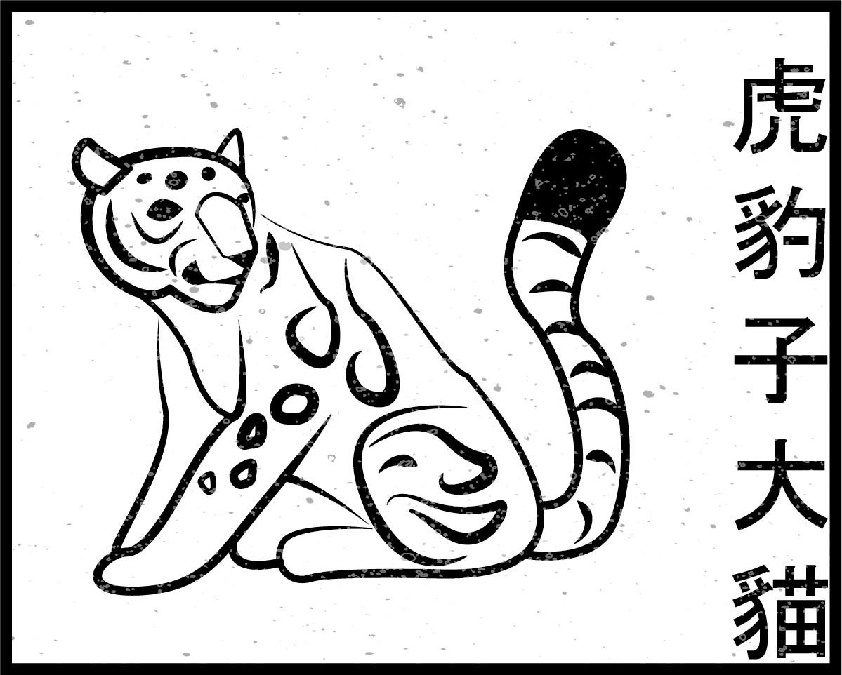 虎豹子.jpg